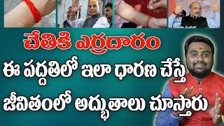 ఎరుపు రంగు దారాన్ని ఈ పద్ధతిలో ధారణ చేస్తే అద్భుతాలు చూస్తారు | Benefits Of Red Thread In Telugu