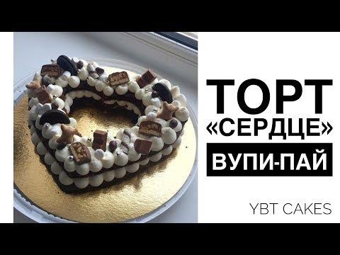 """Как приготовить торт сердце """"Вупи-пай"""""""