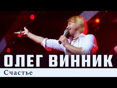 Олег винник счастье | шансон youtube.