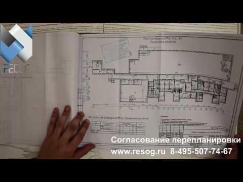 Проект перепланировки нежилого помещения в 2020 г.