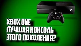 Xbox One - Лучшая консоль этого поколения? [АНАЛИТИКА]