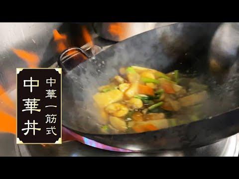 , title : '中華丼 たまに 食べたくなる料理 僕が 見た 希望 中華丼 それは ふれあいの心 幸せの 熱い 餡 うずら~