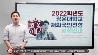 2022학년도 재외국민전형 입학설명회