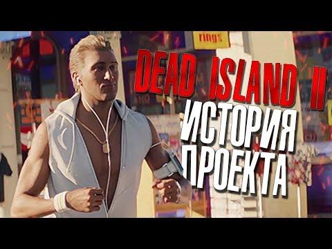 🎮 DEAD ISLAND 2 ИСТОРИЯ ПРОЕКТА   ОТ Е3 2014 ДО ЗАМОРОЗКИ 2018