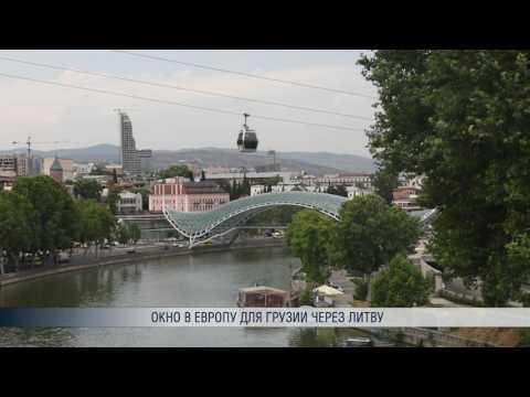 Окно в Европу для Грузии через Литву