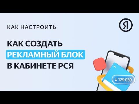 Как создать рекламный блок в кабинете Рекламной сети Яндекса