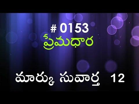 Mark మార్కు సువార్త - 6 (#0145) Telugu Bible