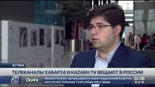 Телеканалы «Хабар 24» и Kazakh TV расширяют свою аудиторию в России