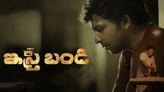 Istri Bandi | Father's Day Special Telugu Short Film