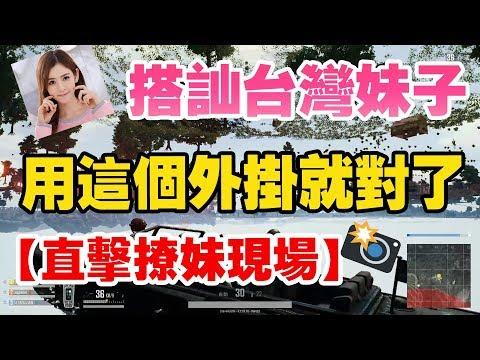 《絕地求生 PUBG》用外掛搭訕台灣妹子!超強撩妹必殺技!