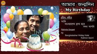 bengali poetry background music - मुफ्त ऑनलाइन