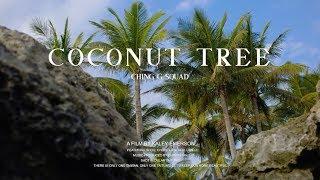 CHING G SQUAD -【 COCONUT TREE 】 M/V (婁峻碩SHOU,ChrisFlow唐仲彣,高爾宣OSN,RĒD°芮德)
