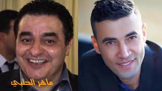 تحميل اغاني ماهر حلبي يغني دبكة شفيق كبها MP3