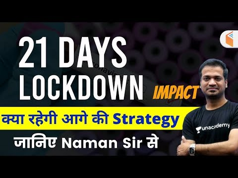 21 Days Lock Down | SSC, Railway, DRDO | What will be Next Strategy