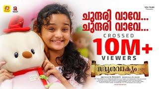 Sadrishya Vakyam 24 29 Movie Making Mp3 Song Chundari Vave M G Sreekumar &amp Shreya Jaydeep
