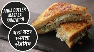 Anda Butter Masala Sandwich | अंडा बटर मसाला सैंडविच | Sanjeev Kapoor Khazana