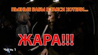 Пьяные бабы в Грач такси устроили...