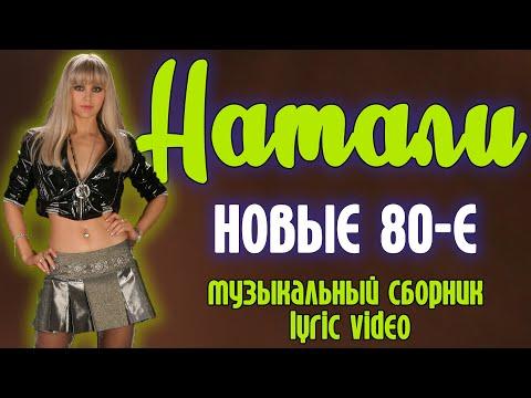 Натали - Новые 80-е | Музыкальный сборник | Lyric video