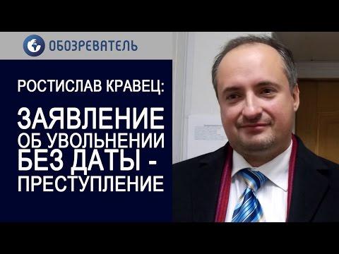 Ростислав Кравец: заявления об увольнении без даты - преступление