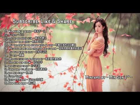 Download Min Sen Z Chinese Electro Dance Music 2018 Remix