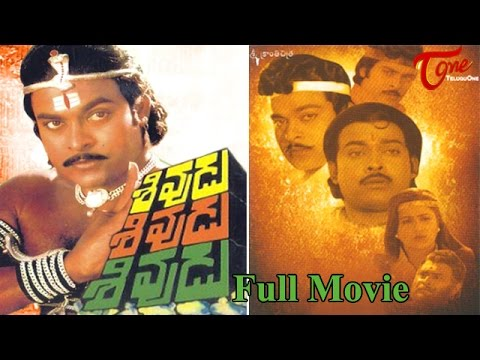 Sivudu Sivudu Sivudu Telugu Full Length Movie | Chiranjeevi, Radhika