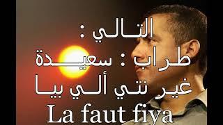 مازيكا Next : Cheb Mami - Saida - Ghi Nti Li Biya - La Faut Fiya ---- التالي : سعيدة - غي نتي ألي بيا تحميل MP3