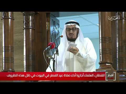 البحرين مركز الأخبار فضيلة الشيخ عدنان القطان يؤكد أن العلماء أجازوا أداء صلاة عيد الفطر في البيوت