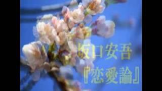 朗読:坂口安吾「恋愛論」合成音声オーディオブック