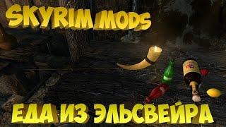 Skyrim Mods - Еда из Эльсвейра