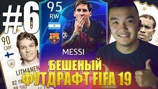 БЕШЕНЫЙ FUT DRAFT #6   FIFA 19
