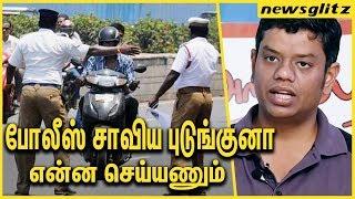 போலீஸ் சாவிய புடுங்குனா என்ன செய்யனும் ? Arappor Iyakkam Nakkeeran about Traffic Police Limitation