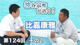 第124回② 比嘉康雅氏:島民の国防意識は高い?