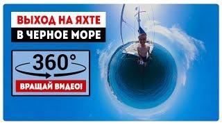 🚤 Russia Sochi Black sea video VR 360 | Выход в Черное море на яхте в Сочи | видео VR 360