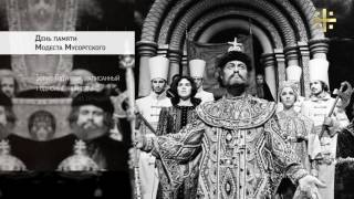 Имя России: День памяти Модеста Мусоргского