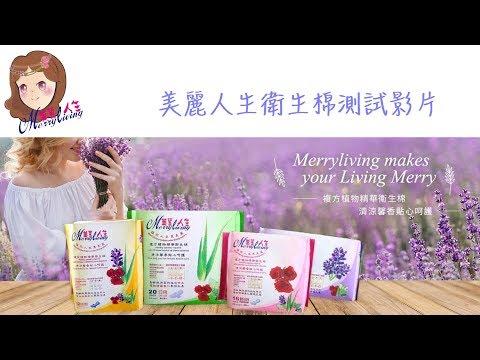 衛生棉產品測試(中文版)