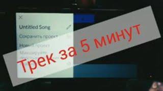 """#премьера #трек5минут  """"Music Maker JAM"""" Трек за 5 минут /скачать бесплатно/ #смотретьвидео"""