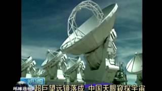 探秘宇宙 中国建成世界最大射电望远镜