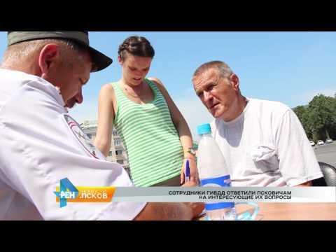 Новости Псков 04.07.2016 # Спроси у ГАИ