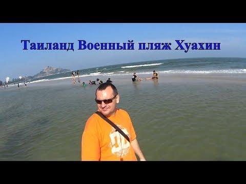 Какая доза воды тебя убьет Военный пляж Суан Сон Много моря Suan son beach Таиланд 2017 Хуа Хин