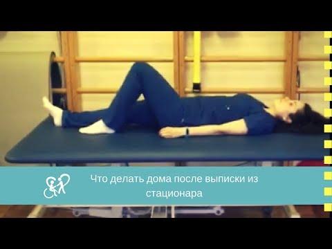 Что делать дома после выписки после операции эндопротезирования