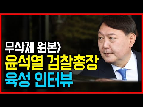 무삭제 원본) 윤석열 검찰총장 육성 인터뷰