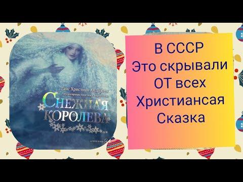 Вся правда про сказку Снежная королева об этом мы не знали в детстве подробнее в видео