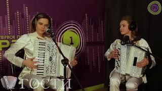 """Дуэт """"ЛАРГО"""" в программе """"Гости"""" Валерия Сёмина на """"Радио-1"""""""