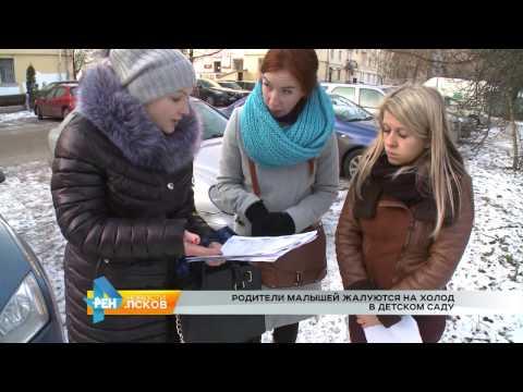 Новости Псков 11.01.2017 # Холод в детском саду