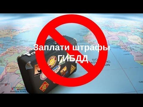 """Неуплаченные штрафы ГИБДД """"не выпустят"""" за границу"""