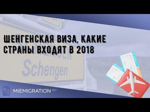 Шенгенская виза, какие страны входят в 2018