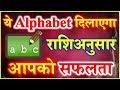 Lucky Alphabets According Each Zodiac Signs राशिअनुसार जानें अपने भाग्यशाली अक्षर