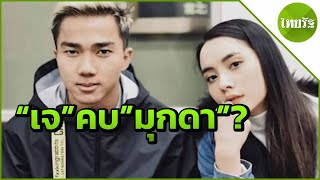 ลือหนัก! มุกดา ว่าที่แฟนใหม่ เจ ชนาธิป | 16-04-62 | บันเทิงไทยรัฐ