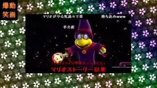 【ゲーム TAS】TASがスーパーマリオギャラクシーをやってみた(コメ付き)【爆笑動画】
