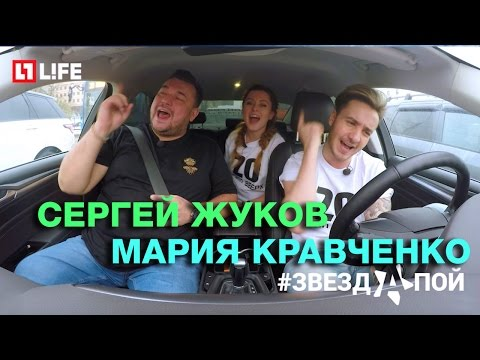 Караоке в машине #ЗВЕЗДАПОЙ Сергей Жуков \